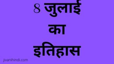 Photo of 8 जुलाई का इतिहास – 8 July History Hindi