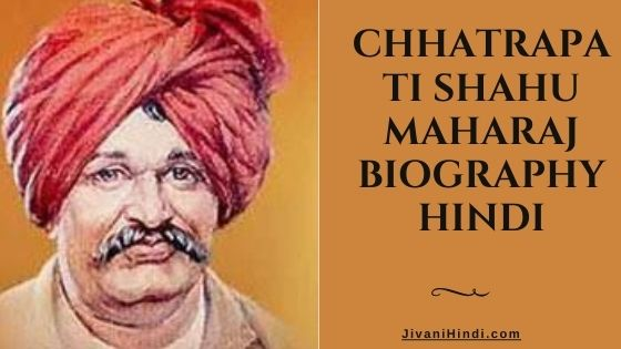 Chhatrapati Shahu Maharaj Biography Hindi