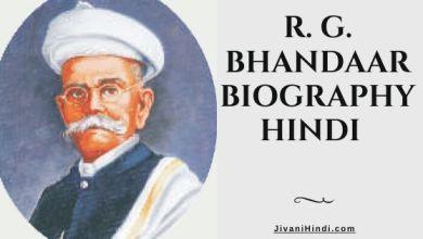 Photo of रामकृष्ण गोपाल भंडारकर की जीवनी – R. G. Bhandarkar Biography Hindi