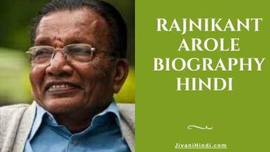 Photo of रजनीकांत अरोल की जीवनी – Rajnikant Arole Biography Hindi