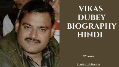 Photo of विकास दुबे की जीवनी – Vikas Dubey Biography Hindi