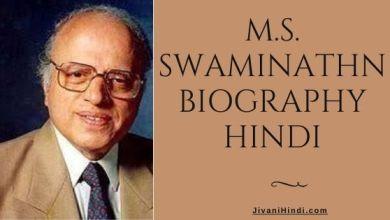 Photo of एम. एस. स्वामीनाथन की जीवनी – M.S. Swaminathan Biography Hindi