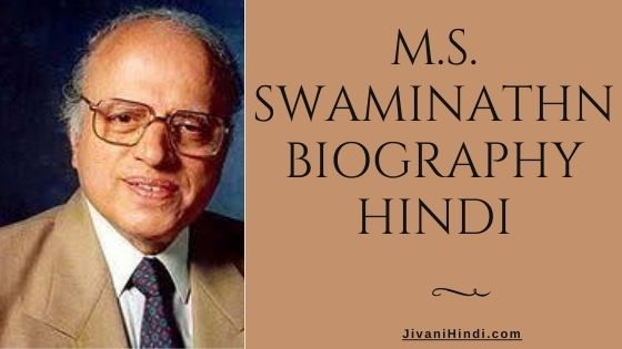 M.S. Swaminathan Biography Hindi