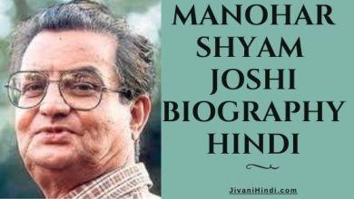 Photo of मनोहर श्याम जोशी की जीवनी – Manohar Shyam Joshi Biography Hindi