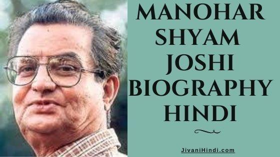Manohar Shyam Joshi Biography Hindi