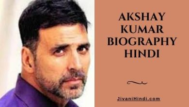 Photo of अक्षय कुमार की जीवनी – Akshay Kumar Biography Hindi