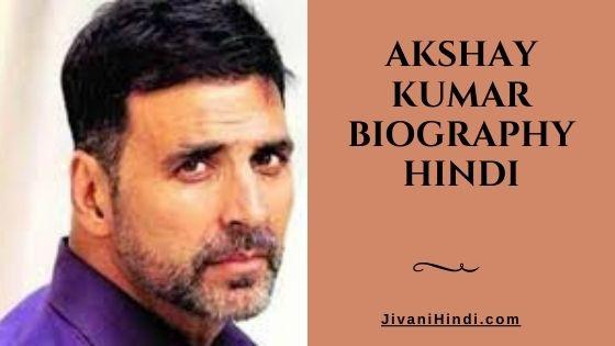 Akshay Kumar Biography Hindi