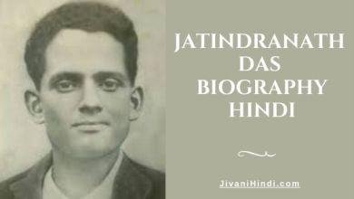 Photo of जतीन्द्रनाथ दास की जीवनी – Jatindranath Das Biography Hindi