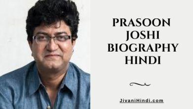 Photo of प्रसून जोशी की जीवनी – Prasoon Joshi Biography Hindi