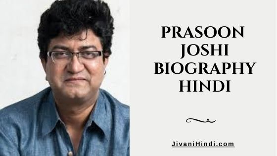 Prasoon Joshi Biography Hindi