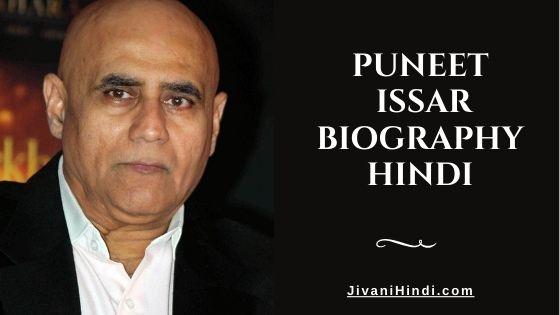 Puneet Issar Biography Hindi