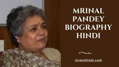Photo of मृणाल पाण्डे की जीवनी – Mrinal Pandey Biography Hindi
