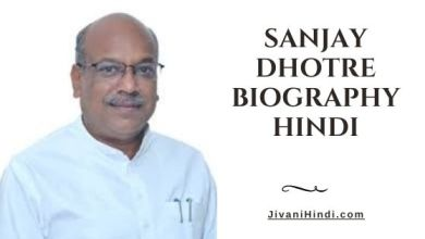 Photo of संजय धोत्रे की जीवनी – Sanjay Dhotre Biography Hindi