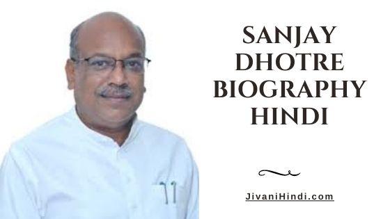 Sanjay Dhotre Biography Hindi