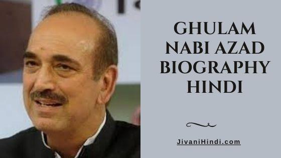 Ghulam Nabi Azad Biography