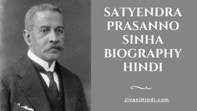 Photo of सत्येन्द्र प्रसन्नो सिन्हा की जीवनी – Satyendra Prasanno Sinha Biography Hindi