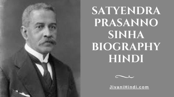 Satyendra Prasanno Sinha Biography Hindi