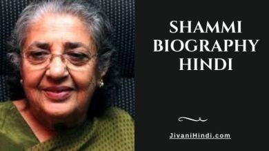 Photo of शम्मी की जीवनी – Shammi Biography Hindi