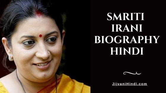 Smriti Irani Biography Hindi