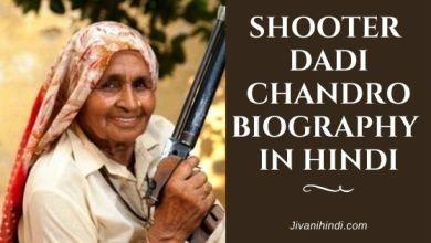 Photo of शूटर दादी चंद्रो की जीवनी – Shooter Dadi Chandro Biography in Hindi