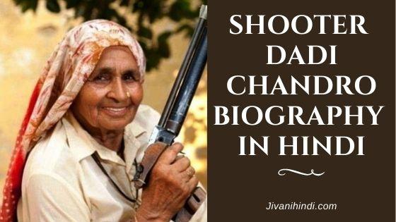 Shooter Dadi Chandro Biography in Hindi