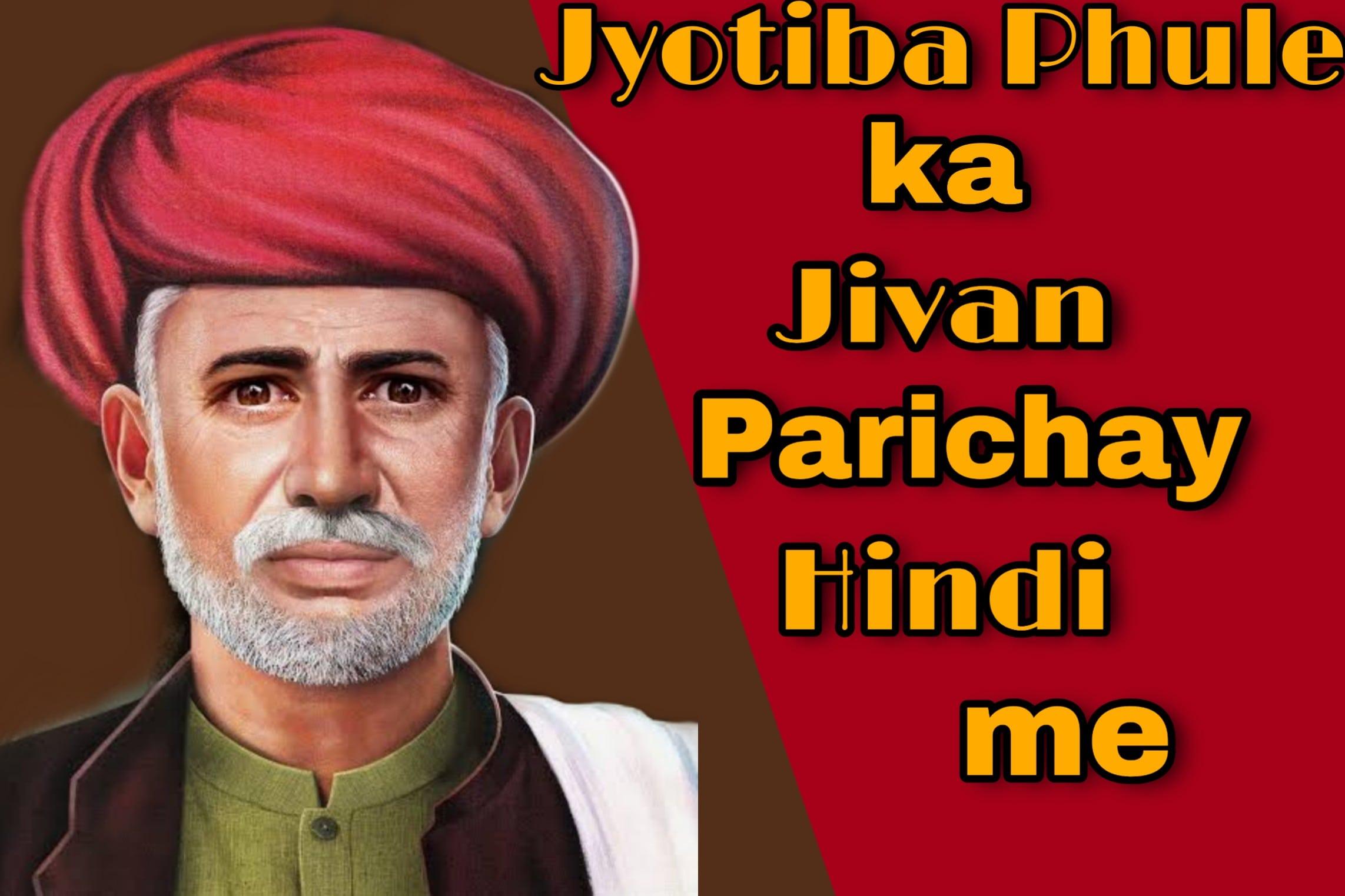 Jyotiba Phule ka Jivan Parichay