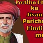 Mahatma Jyotiba Phule Jivan Parichay