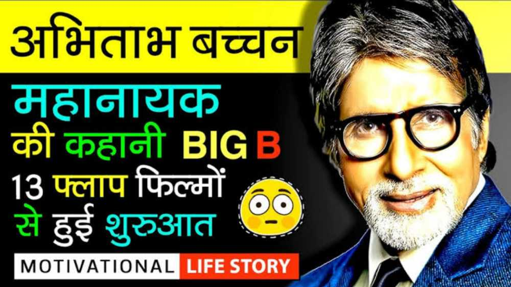 Amitabh Bachchan Ka Jivan Parichay – अमिताभ की जीवनी