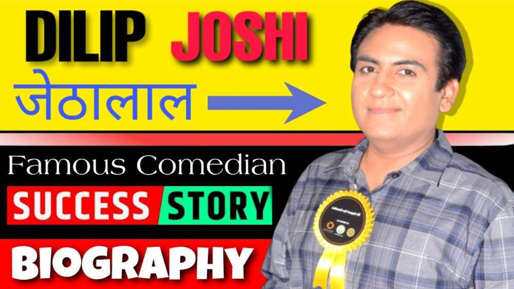 Dilip Joshi Biography In Hindi   दिलीप जोशी की जीवनी