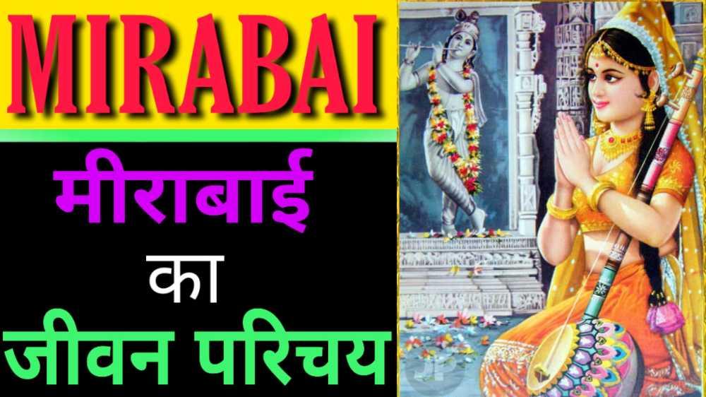 Mirabai Biography In Hindi | मीराबाई की जीवनी