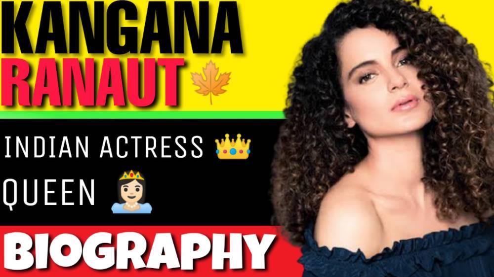 Kangana Ranaut Biography In Hindi | कंगना रनौत की जीवनी