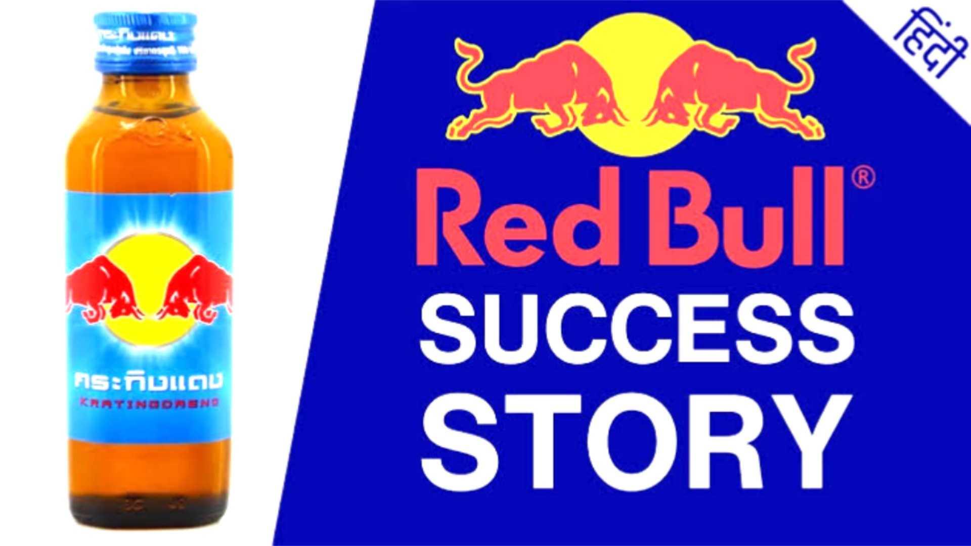 Red Bull Success Story In Hindi | रेड बुल्ल सक्सेस स्टोरी