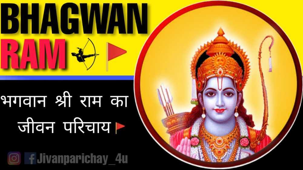 Bhagwan Ram Ka Jivan Parichay | राम जी की जीवनी