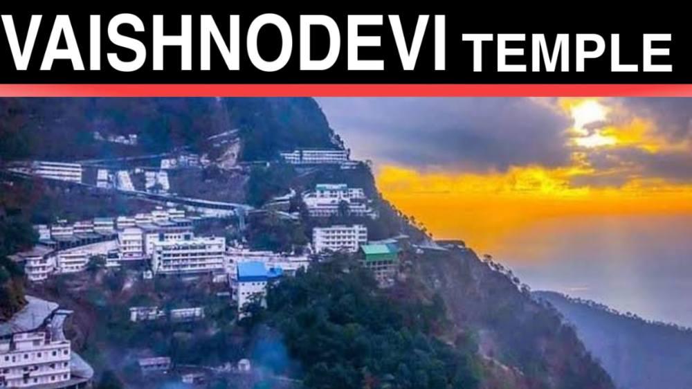 Vaishno Devi Temple History – ( वैष्णो देवी मंदिर का इतिहास )