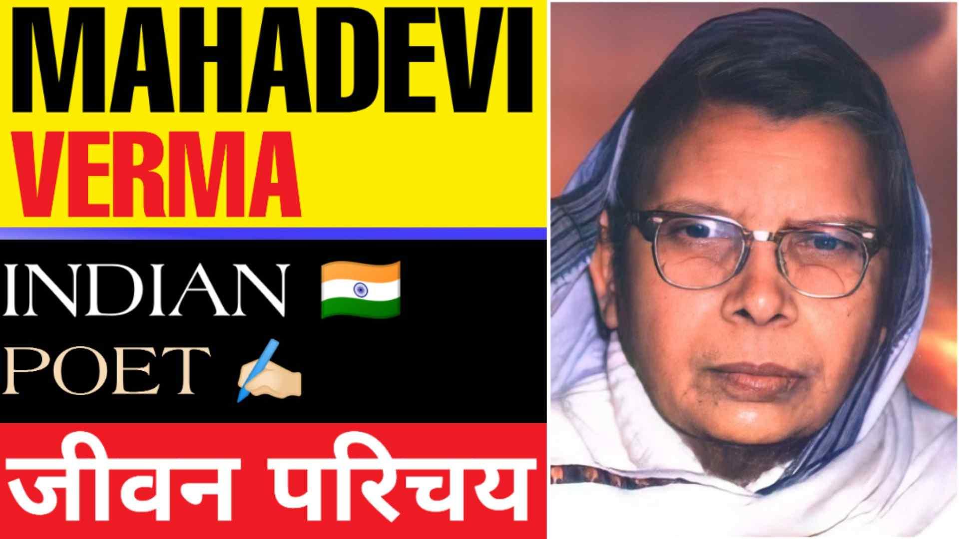 Mahadevi Verma Ka Jivan Parichay | महादेवी वर्मा की जीवनी