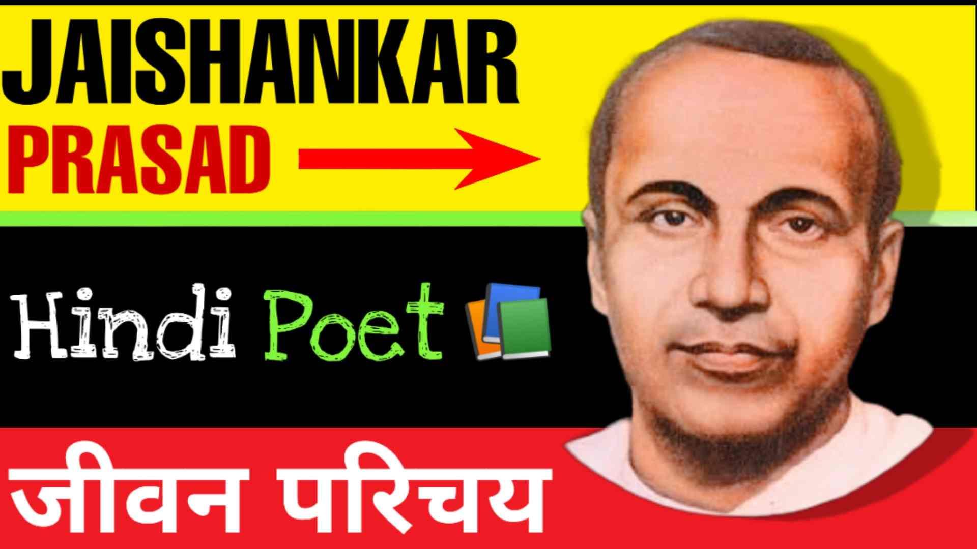 Jaishankar Prasad ka Jivan Parichay | जयशंकर प्रसाद