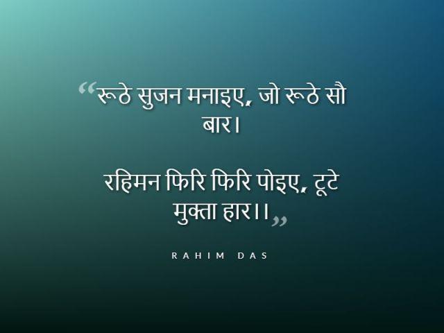 Rahim Das ka Jivan  Parichay