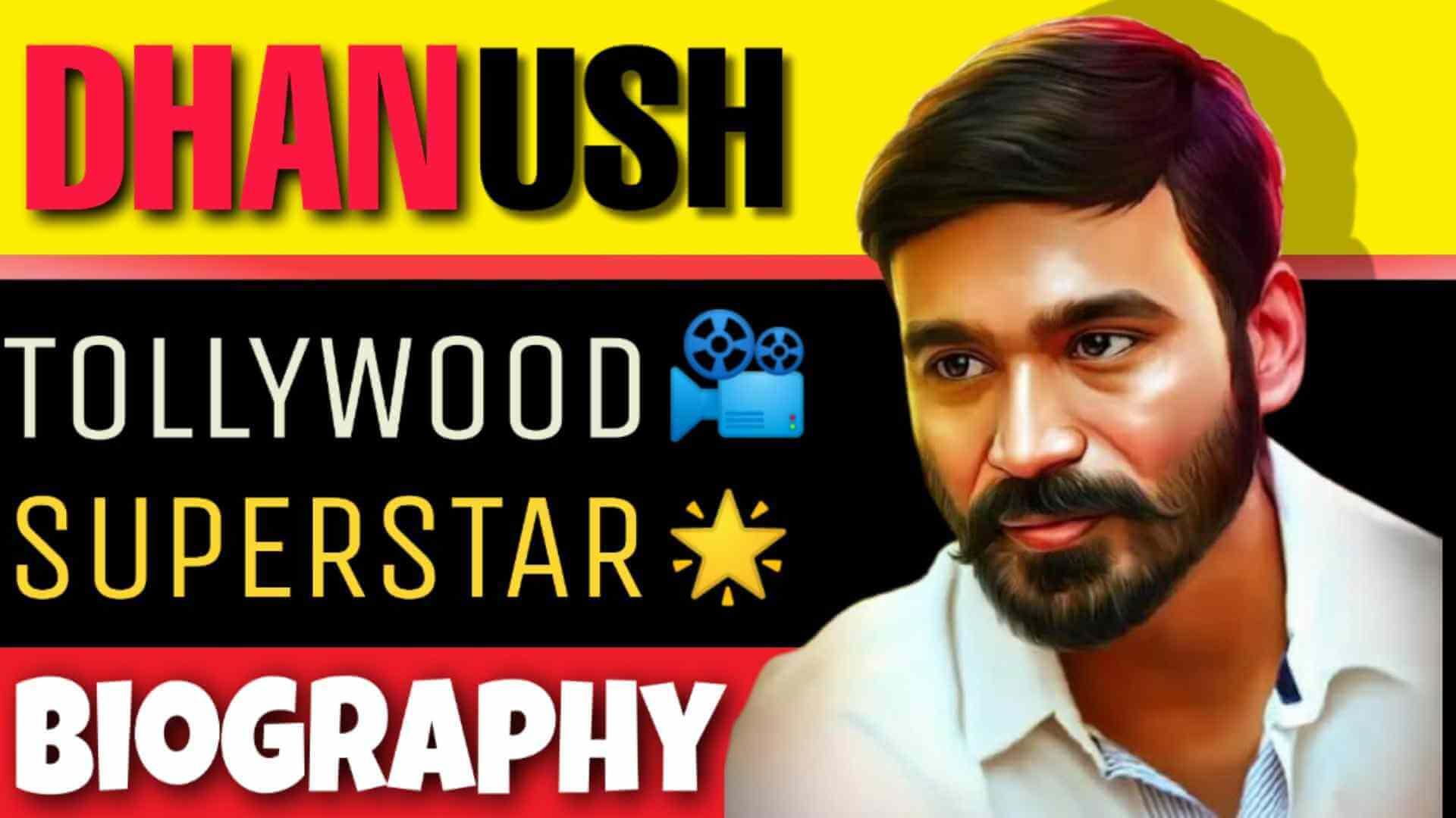 Dhanush Biography in Hindi | धनुष का जीवन परिचय