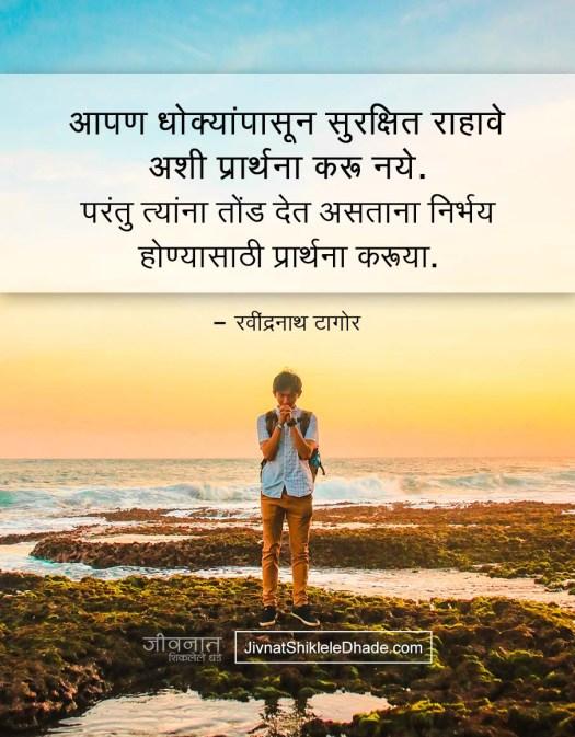 रवींद्रनाथ टागोर सुविचार मराठी