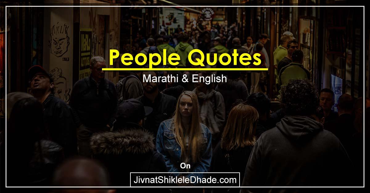 People Quotes Marathi and English