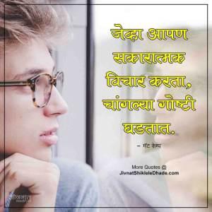 Positive Quotes Marathi