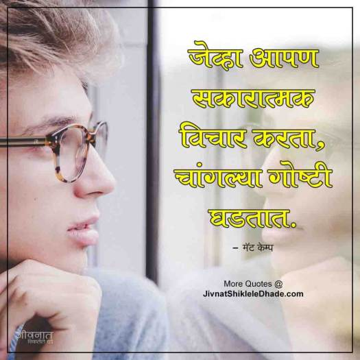 Positive Quotes Marathi