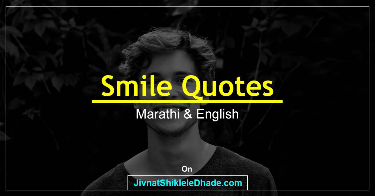 Smile Quotes Marathi English