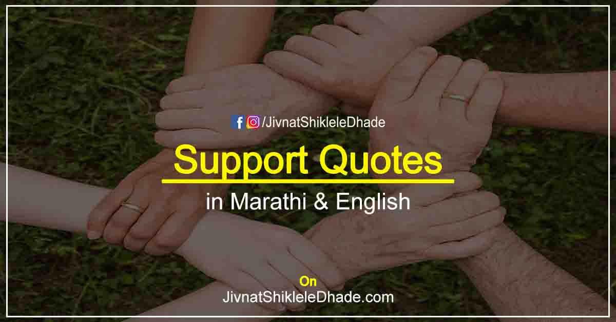 Support Quotes Marathi & English