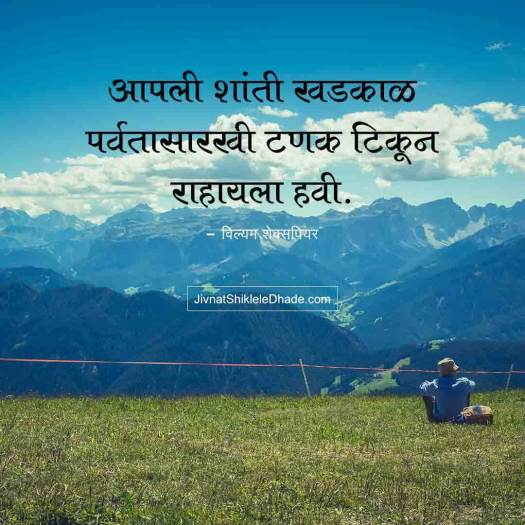 William Shakespeare Quotes Marathi
