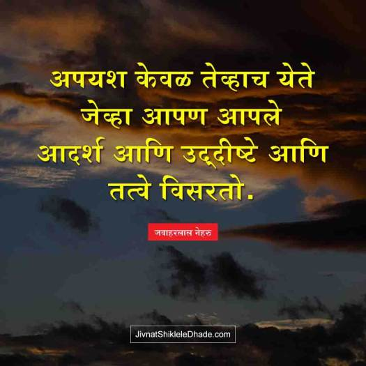 Jawaharlal Nehru Quotes Marathi