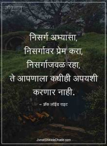Nature Quotes Marathi