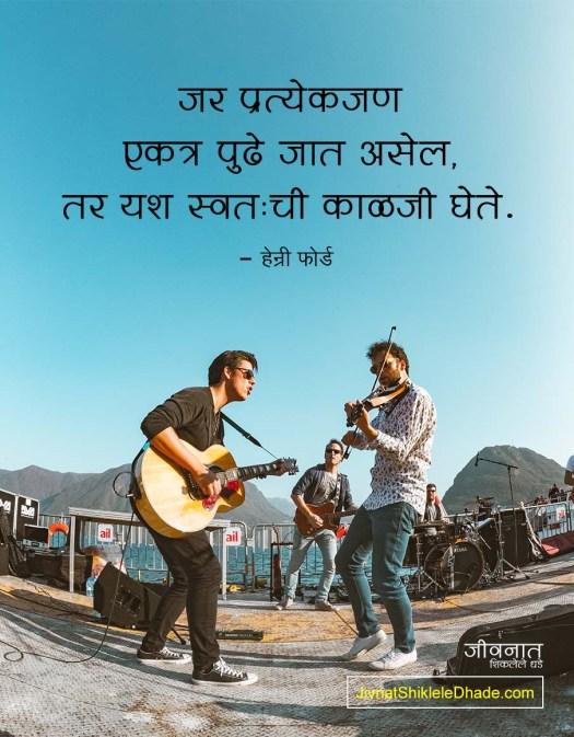 Pictorial Success Quotes Marathi
