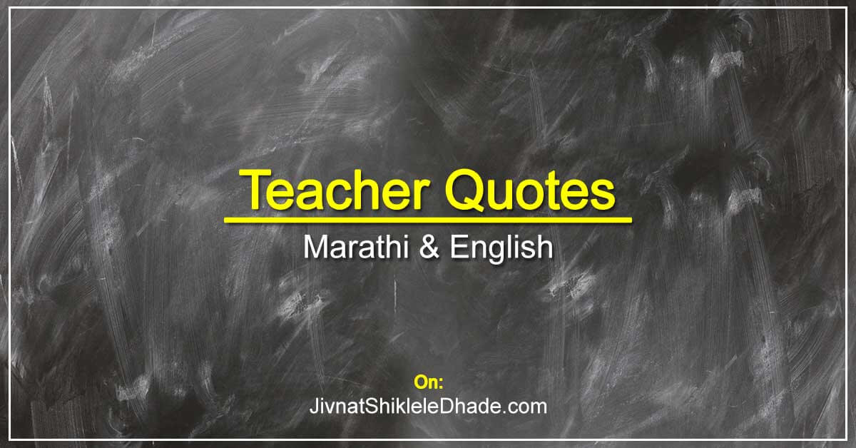 Teacher Quotes Marathi
