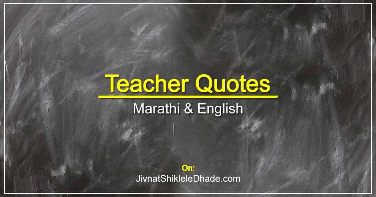 Teacher Quotes Marathi